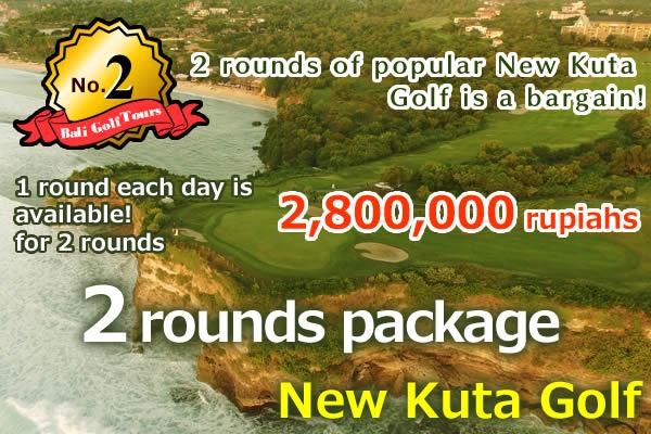 人気のニュークタ・ゴルフの 2ラウンドがおトク!
